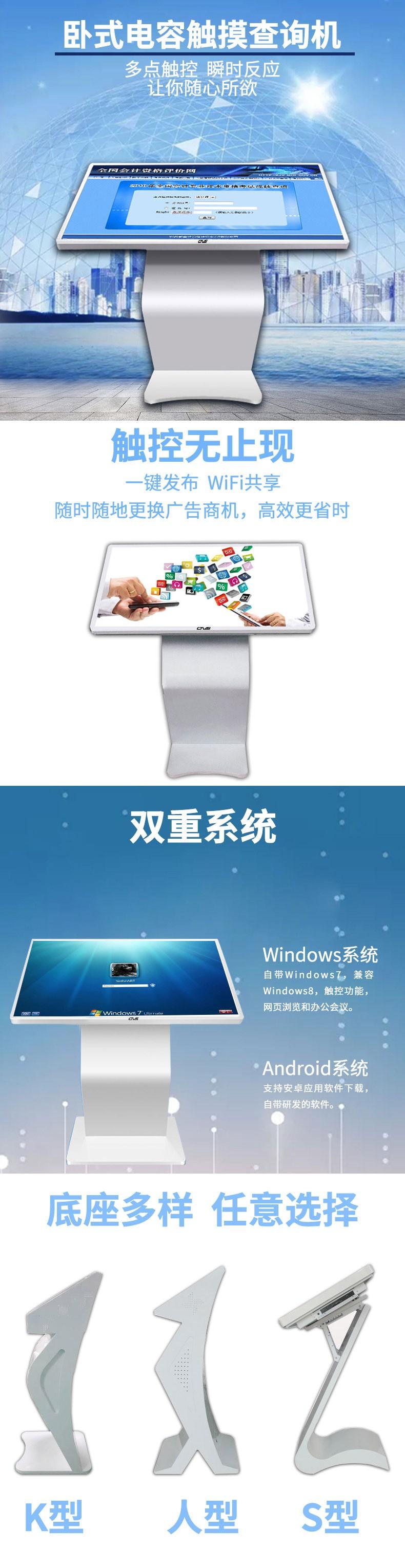 卧式21.5寸电容触控一体机PC版功能详情展示