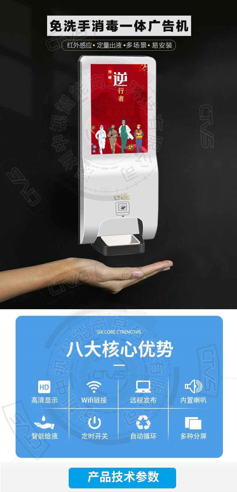 免洗手消毒一体广告机